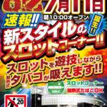 チャンピオンOZ(2020年7月11日リニューアル・長野県)