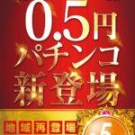 フェスタ・大村店(2020年7月7日リニューアル・長崎県)