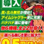 D'station大野店(2020年7月7日リニューアル・長崎県)