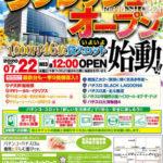 マリオ福石店(2020年7月22日リニューアル・長崎県)