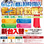 SUPER COSMO 橿原店(2020年6月27日リニューアル・奈良県)
