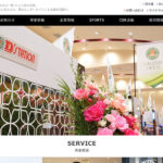 『Super D'station上越店』で新たに従業員1名がコロナ感染 ~新潟県は「クラスターが発生していた」との見解