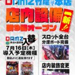 DAMZ竹尾インター本店(2020年7月17日リニューアル・新潟県)