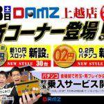 DAMZ上越店(2020年7月18日リニューアル・新潟県)