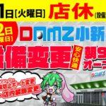 DAMZ小新(2020年7月22日リニューアル・新潟県)