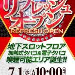 123難波店(2020年7月1日リニューアル・大阪府)