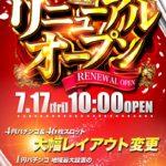 123ファースト八尾店(2020年7月17日リニューアル・大阪府)