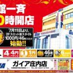 ガイア庄内駅前店(2020年7月11日リニューアル・大阪府)