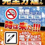 アミューズ八尾店(2020年6月27日リニューアル・大阪府)