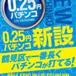 ベラジオPlus鶴見店(2020年6月27日リニューアル・大阪府)