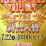 キコーナ守口店(2020年7月22日リニューアル・大阪府)