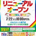 ニューパティオ光明池店(2020年7月22日リニューアル・大阪府)