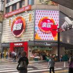 浜友観光の新店『楽園渋谷駅前店』がグランドオープン ~総設置台数1000台の大型パチンコ店が渋谷に登場