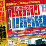 SAKURA有田店 加熱式たばこプレイエリア導入!喫煙エリア264台完備(2020年7月23日リニューアル・佐賀県)