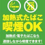 パーラー将軍 与野店(2020年7月6日リニューアル・埼玉県)