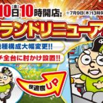 FANTASY LAND(2020年7月10日リニューアル・埼玉県)
