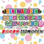 第一プラザ坂戸にっさい店(2020年7月22日リニューアル・埼玉県)