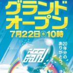 新!ガーデン桶川(2020年7月22日グランドオープン・埼玉県)