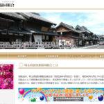埼玉県遊協、県に店名公表されたパチンコ店への対応等について意見調査