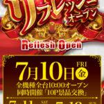 ワイド駒井沢店(2020年7月10日リニューアル・滋賀県)