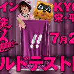 「ぱちんこ 新・必殺仕置人 TURBO」、『サンシャインKYORAKU』で22日よりフィールドテストを実施