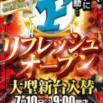 フジコー三島店(2020年7月10日リニューアル・静岡県)