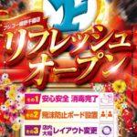 フジコー裾野千福店(2020年7月18日リニューアル・静岡県)