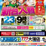 JUMBOPARK777大蒲店 0.2円パチンコ始めました!(2020年7月23日リニューアル・静岡県)