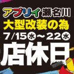 アプリイ瀬名川(2020年7月23日リニューアル・静岡県)