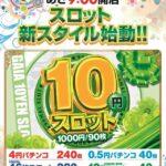 ガイア那須塩原店(2020年7月3日リニューアル・栃木県)