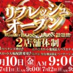 Wonder BOSS(2020年7月10日リニューアル・栃木県)
