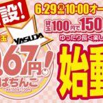 やすだ大山駅前店(2020年6月29日リニューアル・東京都)