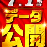 BIGディッパー新橋1号店(2020年7月1日リニューアル・東京都)