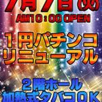 DELFEEL NEW TOKYO(2020年7月7日リニューアル・東京都)