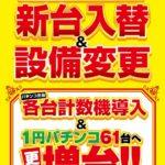 ガイア一之江店(2020年7月7日リニューアル・東京都)