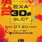 エクサ(2020年7月20日リニューアル・東京都)