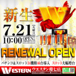 ウエスタン環七南葛西店(2020年7月21日リニューアル・東京都)