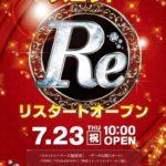 サイバースパーク上野店(2020年7月23日リニューアル・東京都)