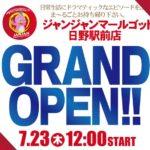 ジャンジャンマールゴット日野駅前店(2020年7月23日グランドオープン・東京都)