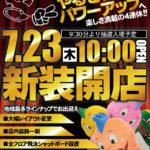 ジャンジャン高島平駅前店(2020年7月23日リニューアル・東京都)