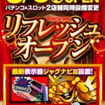 ウインベル・イースト・スロット 最新表示器「ジャグナビⅢ」導入!(2020年8月3日リニューアル・東京都)
