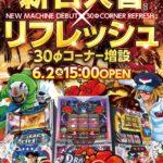 KEIZ高岡店(2020年6月2日リニューアル・富山県)