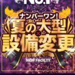 No.1富士吉田店(2020年7月17日リニューアル・山梨県)