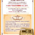 やすだ大山1号店(2020年7月12日閉店・東京都)