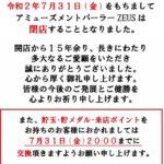 ZEUS(2020年7月31日閉店・北海道)