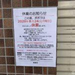 奈良県香芝市のパチンコ店「POPOLA(ポポラ)」が休業を発表(2020年8月24日休業)