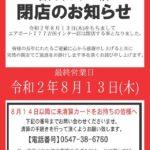 エアポート777(2020年8月13日閉店・静岡県)