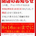 チャンスランドBB(2020年8月16日閉店・埼玉県)