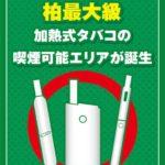 エクス・アリーナ 柏 千葉県柏エリア最大級!加熱式たばこプレイエリア導入(2020年8月1日リニューアル・千葉県)