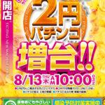 ブイゾーン神々廻店(2020年8月13日リニューアル・千葉県)